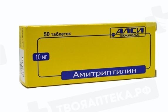 Амитриптилин 10мг тбл 50