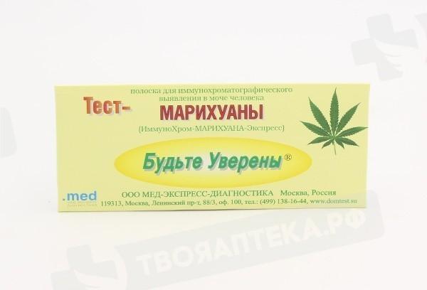 Купить марихуану в аптеке в москве семена конопляные законно ли